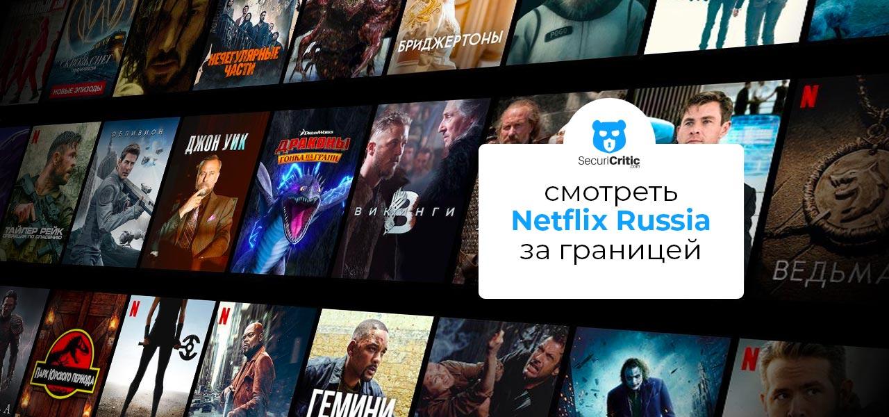 как смотреть netflix на русском за границей