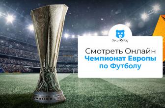 Как смотреть чемпионат Европы по футболу онлайн из любого места