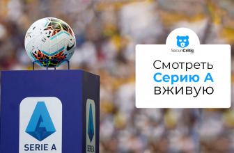 серия а прямая трансляция 2021: Как смотреть Чемпионат Италии по футболу Серия А