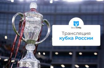 Как смотреть Кубок России онлайн в 2021 году