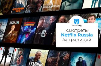 Как смотреть Netflix на русском языке за границей в 2021 году