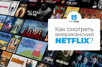 Как смотреть американский Netflix в 2021 году?