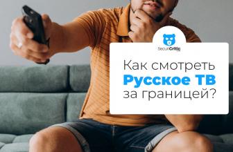 Русское ТВ за границей. Как смотреть российские каналы за границей?