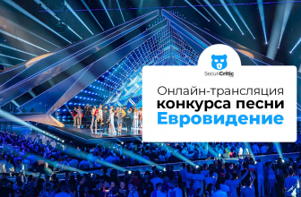 Как смотреть Евровидение 2021 онлайн в прямом эфире отовсюду