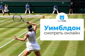 Как смотреть теннис Уимблдон онлайн из любой точки мира