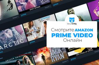 Как смотреть Amazon Prime Video россия из любого места