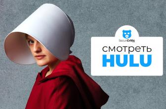 Как смотреть Hulu в России и за пределами США
