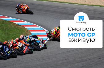 Как смотреть MotoGP Gran Premio Nolan del Made in Italy e dell'Emilia-Romagna бесплатно