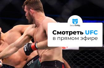 Как смотреть UFC FIGHT NIGHT - COSTA VS VETTORI бесплатно