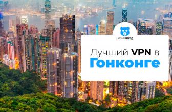 Лучший VPN в Гонконге в 2021 году