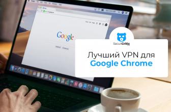 Лучший VPN для Chrome в 2021 году