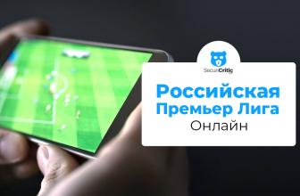 Как смотреть российскую Премьер-лигу бесплатно онлайн из любой точки мира