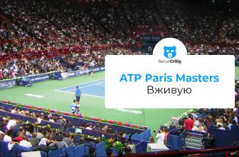 Смотрите трансляцию ATP Masters Paris из любой точки мира в 2021 году