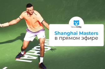 Как смотреть Shanghai ATP Masters 1000 откуда угодно в 2021 году