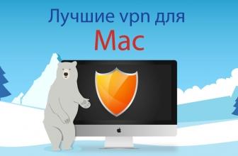 5 лучших vpn для mac| Анонимность в сети и доступ к заблокированному контенту