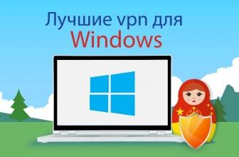 5 бесплатный VPN для Windows на ПК и ноутбуки 2021