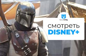 Как смотреть Disney Plus в России?
