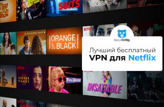 Лучший бесплатный VPN для Netflix 2021: Наше полное руководство