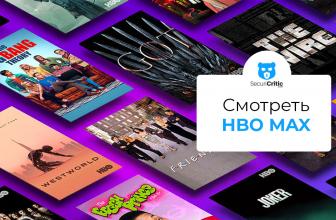 Как смотреть HBO Max в России в 2021 году?