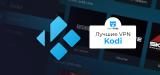 Лучшие VPN Kodi в 2021: обойди все ограничения!