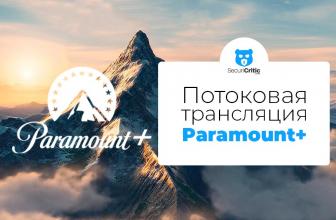 Как смотреть Paramount Plus откуда угодно в 2021 году