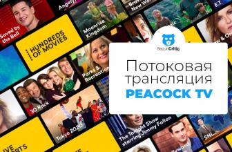 Как смотреть Peacock TV из любой точки мира в 2021 году