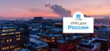 VPN для России: зачем он нужен и как выбрать лучший в 2021 году?