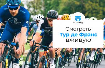 Как смотреть Тур де Франс 2021 онлайн из-за границы