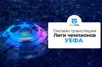 Как смотреть Лигу чемпионов  УЕФА онлайн отовсюду 2021