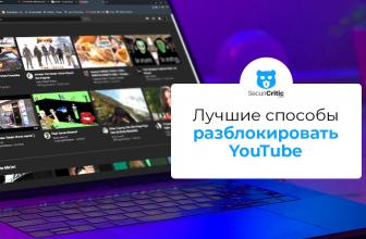 Как разблокировать YouTube в 2021?