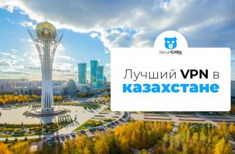VPN и обход блокировки сайтов в Казахстане 2021