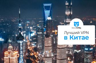 Лучший VPN в Китае 2021