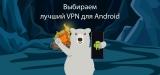 Выбираем лучший VPN для Android: 5 лучших VPN сервисов для защиты смартфона
