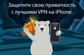 Защитите свою приватность с лучшими VPN на iPhone.