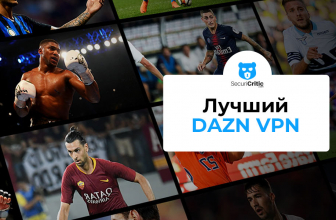 Как смотреть DAZN в России с помощью VPN