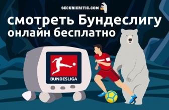 Как бесплатно смотреть чемпионат Германии Бундеслига в 2021 году