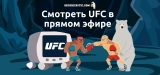 Как смотреть UFC Fight Night- Holloway vs Kattar