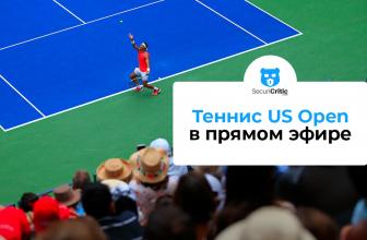 Открытый чемпионат США по теннису онлайн из любой точки мира в 2021 году