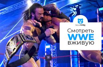 Как смотреть трансляцию WWE 2021 онлайн из любой точки