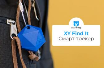Обзор XY Find It 2021: лучший смарт-трекер на современном рынке